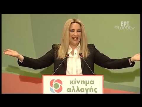 Ομιλία της Φ. Γεννηματά στη Θεσσαλονίκη   25/02/19   ΕΡΤ