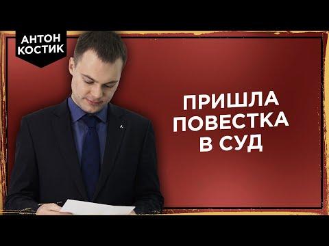 Пришла повестка в суд. Что делать? | Адвокат Антон Костик.