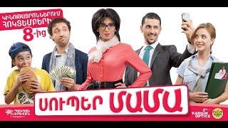 Super Mama Comedy Movie Official Trailer 2