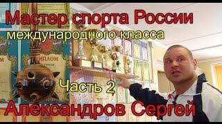 Александров Сергей - Мастер спорта МК по Пауэрлифтингу Интервью