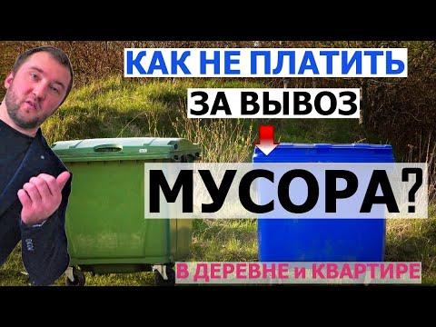 Вывоз мусора I Как не платить? I В деревне и квартире?