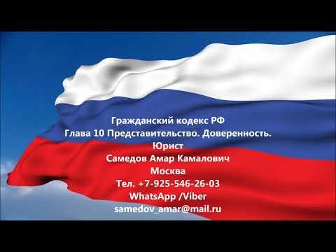Гражданский кодекс  РФ Глава 10 Представительство. Доверенность.