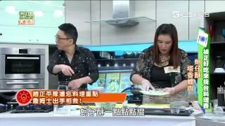 【型男大主廚】禎正好吃來拆台料理大賽 20150731【完整版】