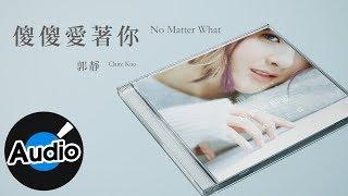 郭靜 Claire Kuo【傻傻愛著你 No Matter What】Official Lyric Video