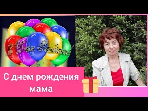 С днем рождения мама Поздравляю свою маму с днем рождения Поздравление с днем рождения для мамы