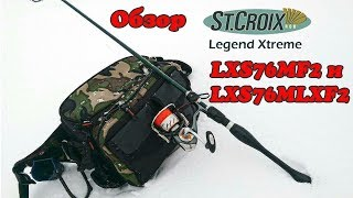 St croix legend extreme кастинговый lxs76mlxf2
