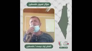انتماء2021: موال لعيون فلسطين، الفنان اياد، فلسطين