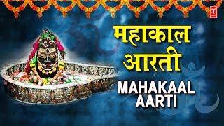 महाकाल आरती I Mahakaal Aarti I ANURADHA