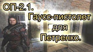 Гаусс-пистолет для Петренко. ОП-2.1.