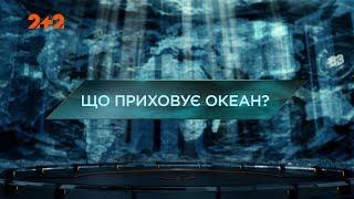 Що приховує океан – Загублений світ. 2 сезон. 126 випуск