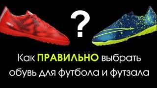 Как правильно выбрать обувь для футбола и футзала?
