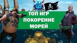 Топ Крутых Игр про Пиратов | Игры про Покорение Морей о которых вы могли не слышать