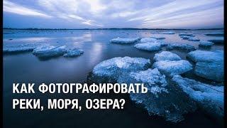 Как фотографировать моря, реки и озера?