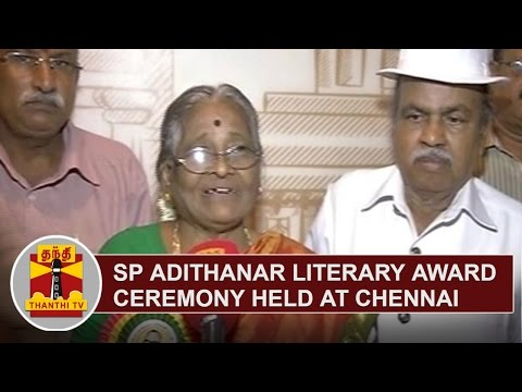 S-P-Adithanar-Literary-Award-ceremony-held-at-chennai-Thanthi-TV