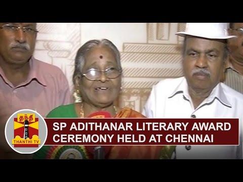 S-P-Adithanar-Literary-Award-ceremony-held-at-chennai-Thanthi-TV