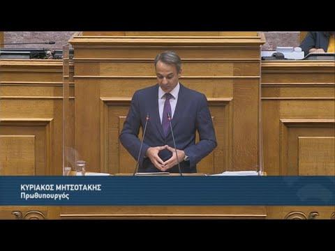 Απόσπασμα από την ομιλία του πρωθυπουργού Κ. Μητσοτάκη  στη Βουλή για τις πυρκαγιές (2)