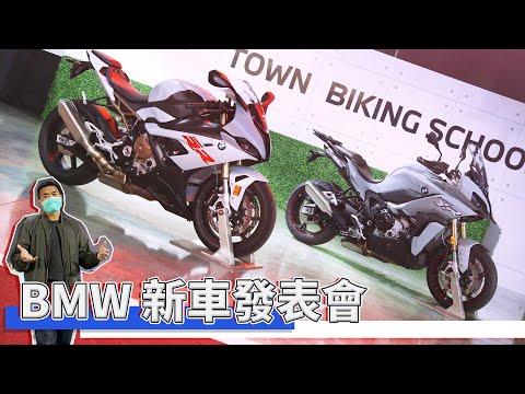 台灣特規全馬力?2021 BMW S1000RR & S1000XR