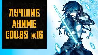 Аниме приколы, Anime coubs, выпуск №16