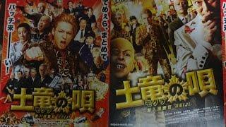 土竜の唄 潜入捜査官 REIJI (2014) 映画チラシ 生田斗真 仲里依紗