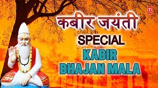 कबीर जयंती Special I Sant Kabir Ke Dohe I Kabir Bhajan Mala I Nirgun Bhajans I Kabir Amritwani - Download this Video in MP3, M4A, WEBM, MP4, 3GP