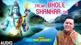 Jalwa Bhole Shankar Da I MANI SARGAM I Punjabi Shiv Bhajan I New Full Audio Song