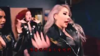 CL - Hello Bitches 中文字幕(繁體)
