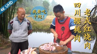 "Chef Wang teaches u: ""Sichuan Cherry Pork""""Traditional Red Braised Pork Belly"", no need of soy sauce"