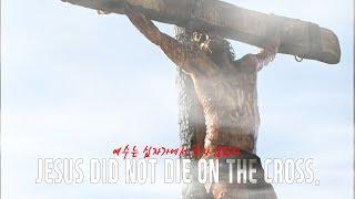 허경영 대통령 만들기 프로젝트 (예수는 십자가에서 죽지 않았다.)