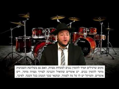Les 3 semaines - Partie 2 Rav Dov Elbeze