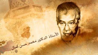 """الأستاذ الدكتور محمد كمال حسن """"الأخلاق الإسلامية مطلوبة للأمة الإسلامية"""" CILE"""