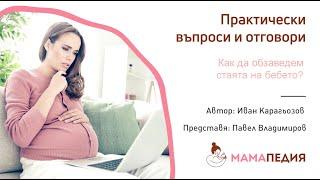 За какво трябва да се ВНИМАВА, когато обзавеждате бебешка стая?