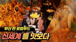 釜山原始地方食品
