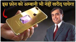 दुनिया का सबसे महंगा मोबाइल फ़ोन कीमत जानकर होश उड़ जायेंगे // Most Expensive Smartphones Facts Hindi