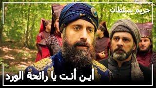 غياب السلطانة هرم يقهر السلطان سليمان -  حريم السلطان الحلقة 102