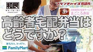 【コンビニの参入が心配?】高齢者向けの宅配弁当ってどうですか?