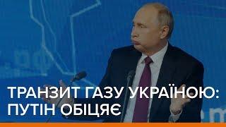 Транзит газу Україною: Путін обіцяє | Ваша Свобода