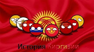 COUNTRYBALLS | История Киргизии