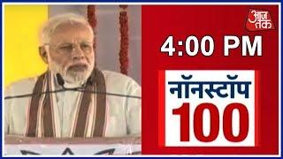 PM Modi: अविश्वास का कारण पुछा तो गले पड़ गए Rahul Gandhi | News 100 Nonstop
