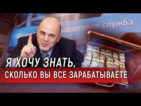 Налоговая будет отслеживать все доходы россиян