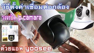 วิธีตั้งค่าแอพ yoosee เชื่อมต่อกล้องวงจรปิด ip camera ใช้งานผ่านมือถือ