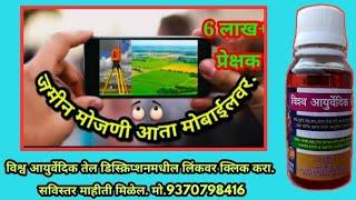 जमीन मोजणी आता मोबाईलवर  jamina mojani app  M.S.Patil मोफत पुस्तके  डिस्क्रीपशन लिंक बघा लाईककरा.