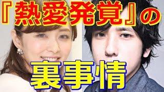 嵐・二宮和也が伊藤綾子と熱愛交際!結婚を視野に!「世界一難しい恋」「99.9─刑事専門弁護士」「VS嵐」