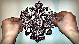Литьё алюминия в домашних условиях - Герб России