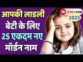Top 25 लड़कियों के सबसे मॉडर्न नाम 2020, Hindu Baby Girl Name , Short Name | Baby girl name