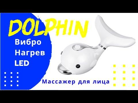 Вибромассажер для лица и шеи Dolphin Beauter Importer. LED / Вибро / Теплотерапия ᐈ BuyBeauty