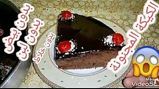 الكيكة المجنونة بدون بيض/ بدون لبن /بدون خلاط بجد روعة وهشة جدآ تستحق التجربة