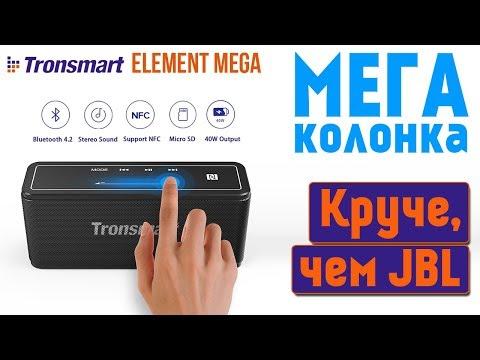 TRONSMART ELEMENT MEGA 40W - БЛЮТУЗ КОЛОНКА КРУЧЕ, ЧЕМ JBL