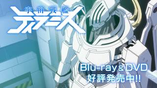 TVアニメ『宇宙戦艦ティラミス』Blu-ray&DVD発売中CM15秒