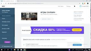 сайт на котором можно создать свой сайт