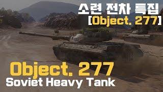[월드오브탱크] 소련의 기동헤비 Obj.277 특집 1탄